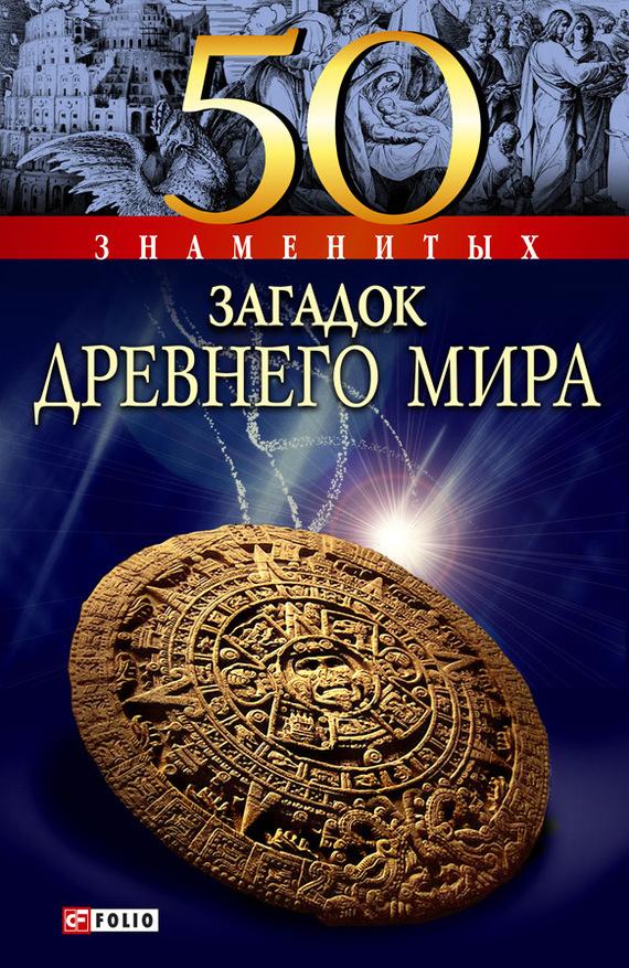 А. Э. Ермановская 50 знаменитых загадок древнего мира