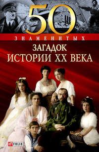 Скляренко, Валентина  - 50 знаменитых загадок истории XX века