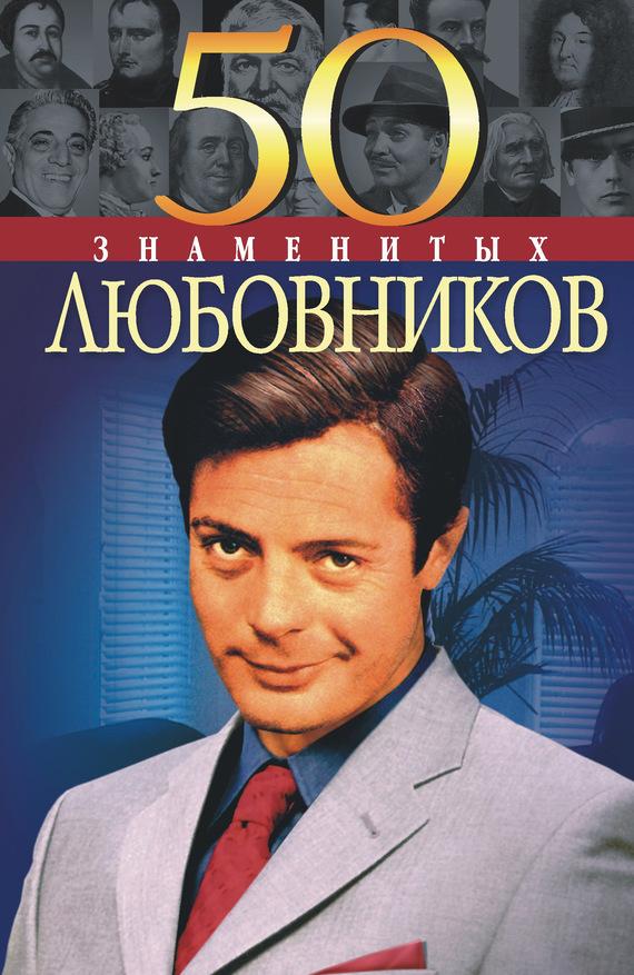 Юрий Пернатьев. 50 знаменитых любовников