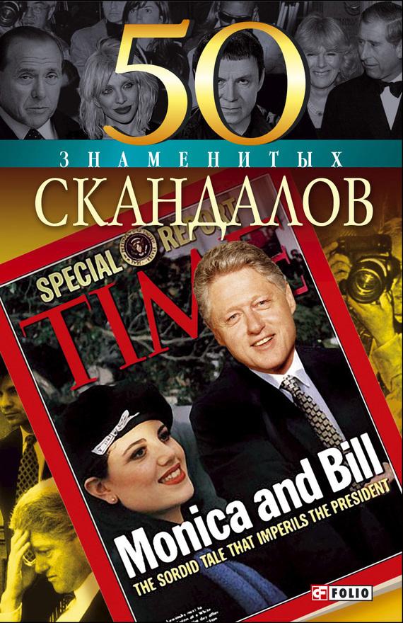 Валентина Скляренко 50 знаменитых скандалов атаманенко и шпионское ревю