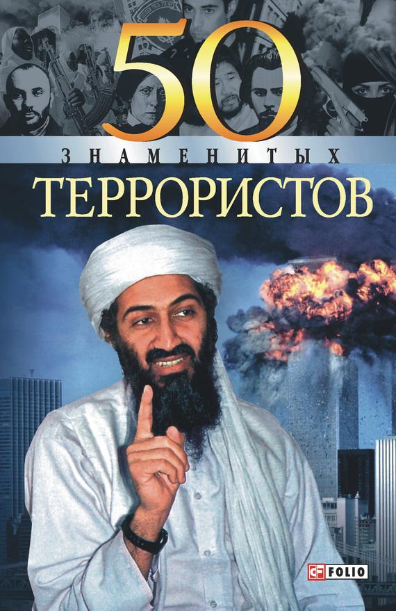 Станислава Евминова. 50 знаменитых террористов