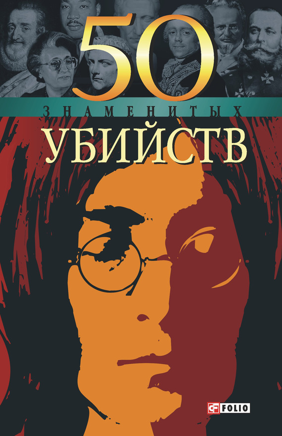 Александр Фомин. 50 знаменитых убийств