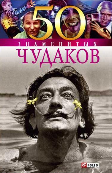 Татьяна Иовлева. 50 знаменитых чудаков