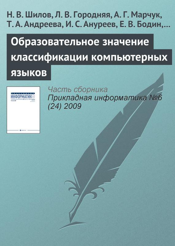 Н. В. Шилов Образовательное значение классификации компьютерных языков