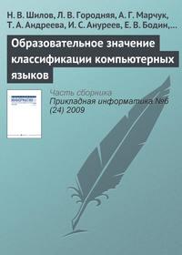 Шилов, Н. В.  - Образовательное значение классификации компьютерных языков