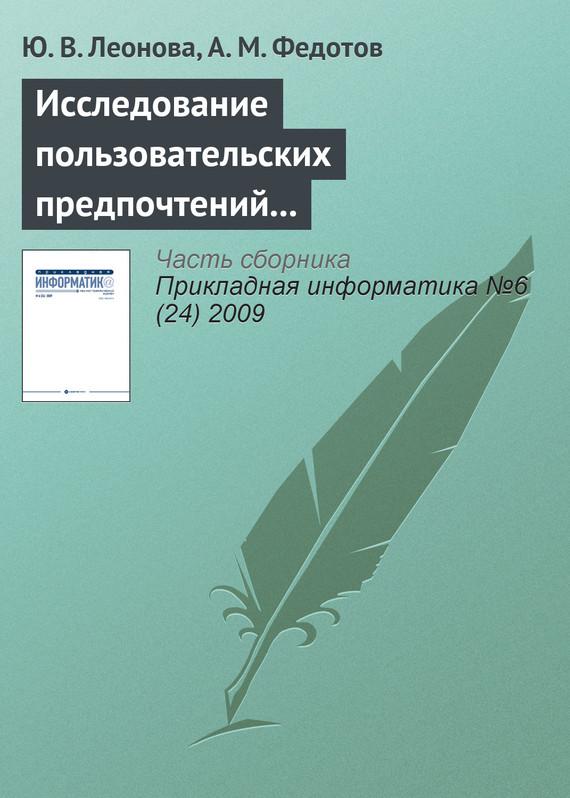 Ю. В. Леонова Исследование пользовательских предпочтений для управления Интернет-трафиком организации интернет