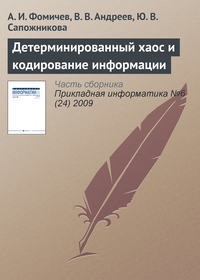 Фомичев, А. И.  - Детерминированный хаос и кодирование информации