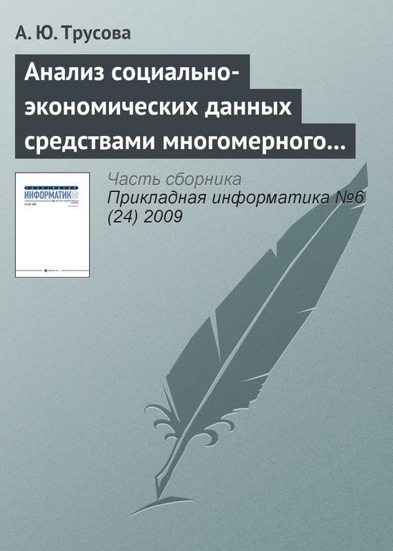 интригующее повествование в книге А. Ю. Трусова