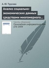 Трусова, А. Ю.  - Анализ социально-экономических данных средствами многомерного шкалирования