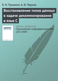 Трошина, Е. Н.  - Восстановление типов данных в задаче декомпилирования в язык C