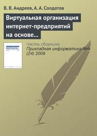 Андреев, В. В.  - Виртуальная организация интернет-предприятий на основе многоагентного подхода