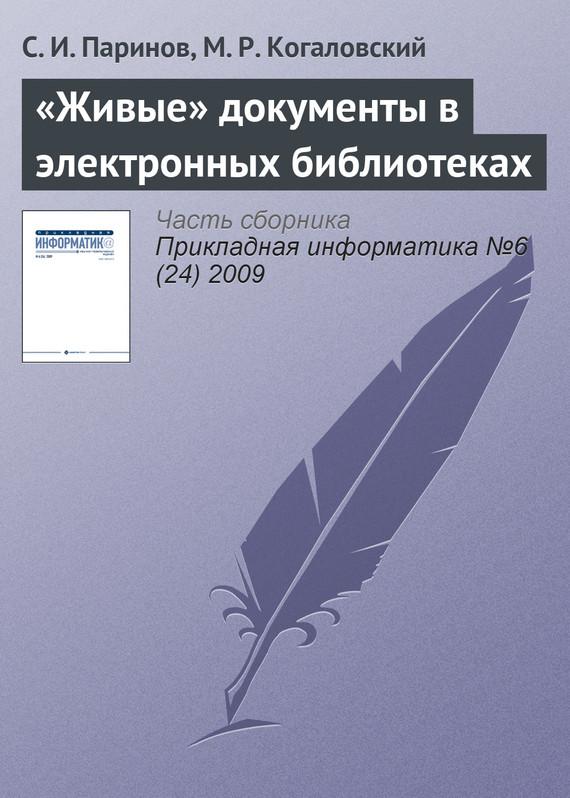 С. И. Паринов «Живые» документы в электронных библиотеках
