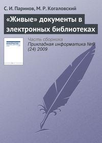 Паринов, С. И.  - «Живые» документы в электронных библиотеках