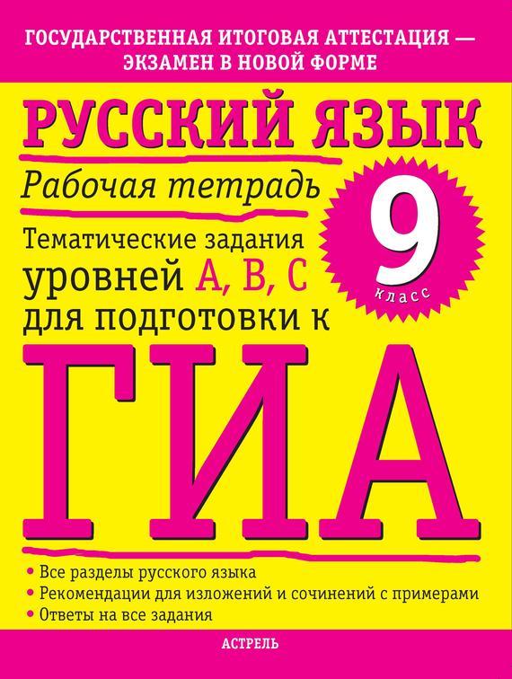 Русский язык. Рабочая тетрадь. Тематические задания уровней А, В, С для подготовки к ГИА. 9 класс изменяется взволнованно и трагически