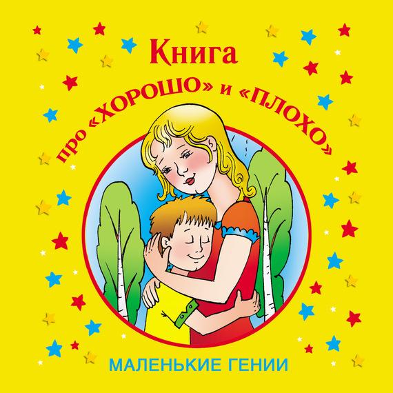 Книга про «хорошо» и «плохо» ( Лилия Гурьянова  )