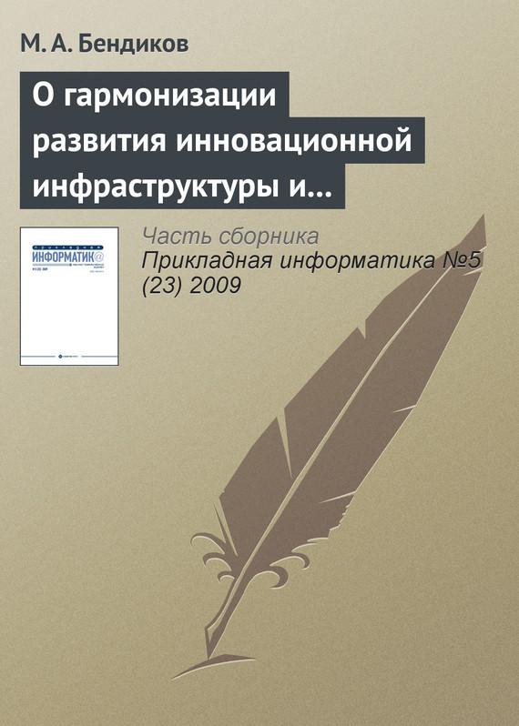 яркий рассказ в книге М. А. Бендиков