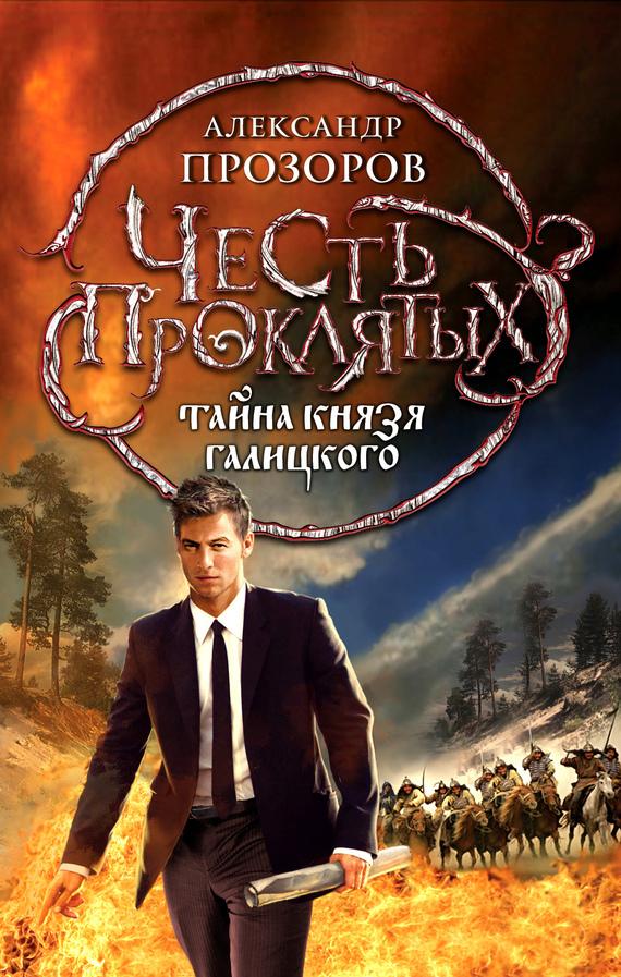 Тайна князя Галицкого - Александр Прозоров