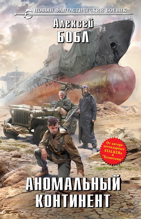 Алексей Бобл - Аномальный континент (fb2) скачать книгу бесплатно