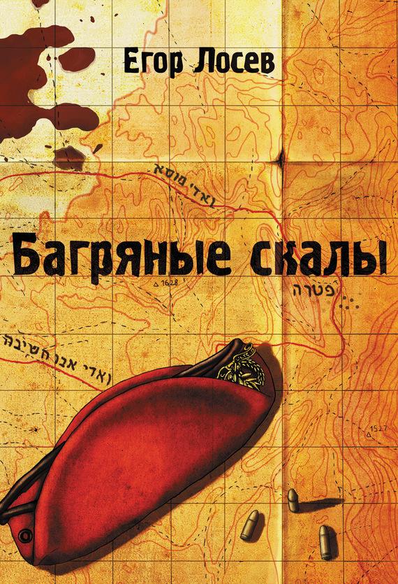 Багряные скалы - Егор  Лосев