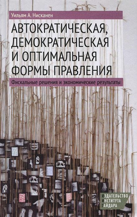 Автократическая, демократическая и оптимальная формы правления. Фискальные решения и экономические результаты - Уильям А. Нисканен