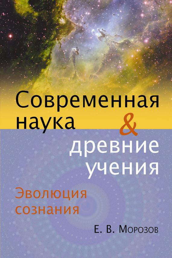 Е. В. Морозов Эволюция сознания. Современная наука и древние учения виргиния эволюция сознания