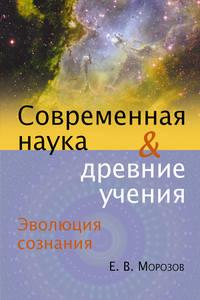 Морозов, Е. В.  - Эволюция сознания. Современная наука и древние учения