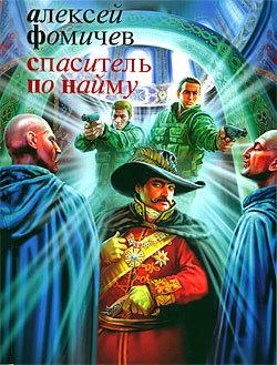 Обложка книги Спаситель по найму, автор Фомичев, Алексей
