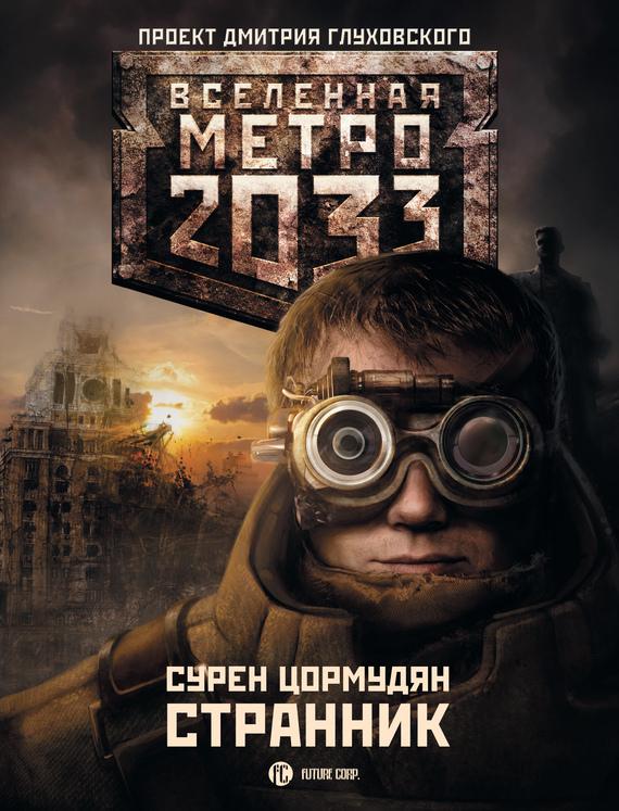 Сурен Цормудян Метро 2033: Странник метро 2033 новая опасность комплект из 3 х книг