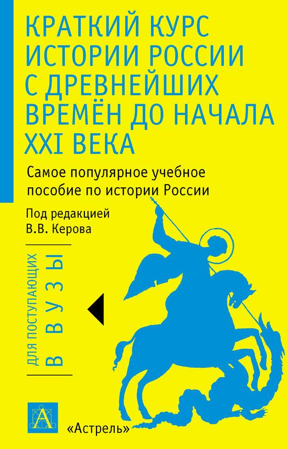 В. В. Керов Краткий курс истории России с древнейших времён до начала XXI века тарифный план