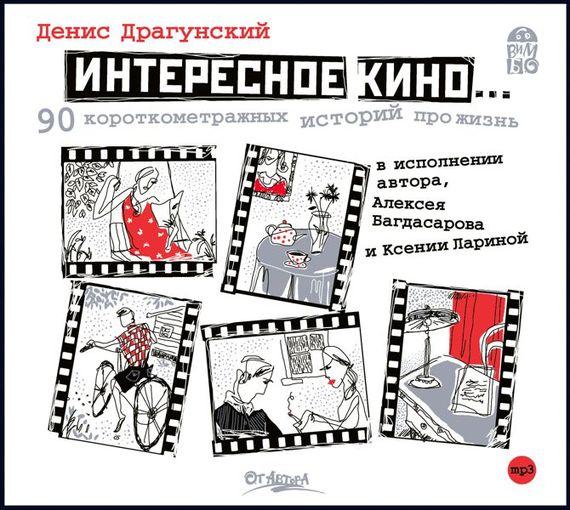 Интересное кино - Денис Драгунский