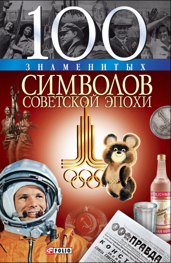 А. Ю. Хорошевский. 100 знаменитых символов советской эпохи