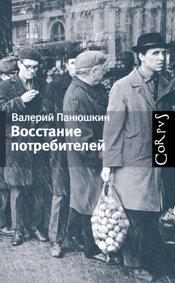 Скачать Восстание потребителей бесплатно Валерий Панюшкин
