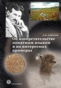 Соколов, Дмитрий Юрьевич  - Об изобретательстве понятным языком и на интересных примерах