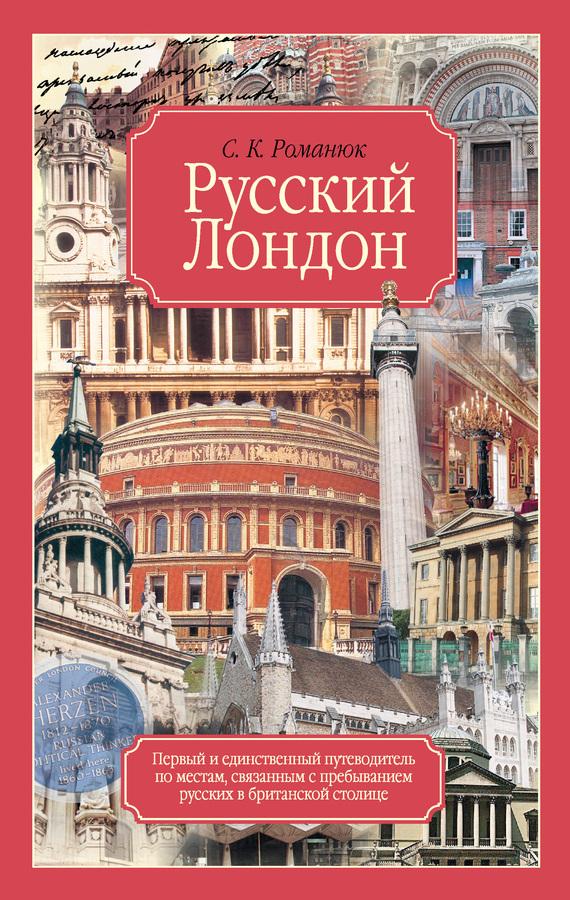 Сергей Романюк - Русский Лондон
