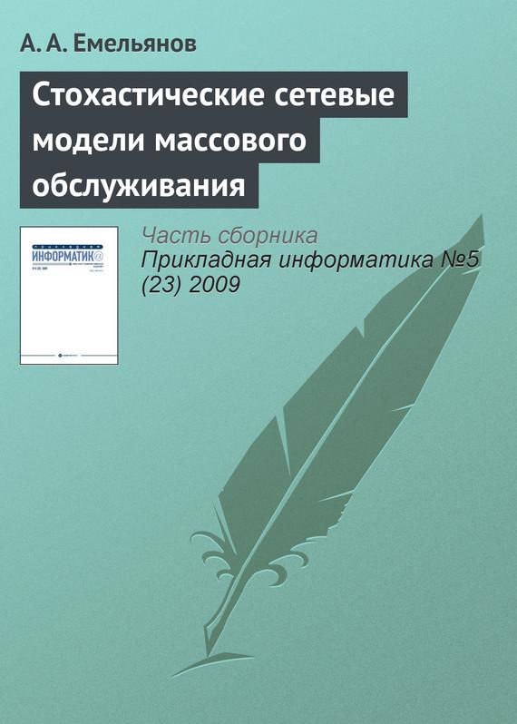А. А. Емельянов Стохастические сетевые модели массового обслуживания