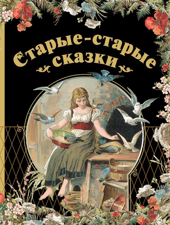 Отсутствует Старые-старые сказки проф пресс любимые сказки сказки русских писателей