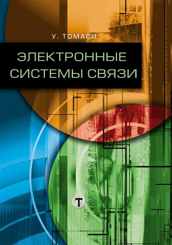 Уэйн Томаси Электронные системы связи волоконно оптические линии связи