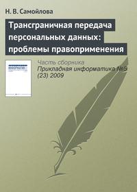 Самойлова, Н. В.  - Трансграничная передача персональных данных: проблемы правоприменения