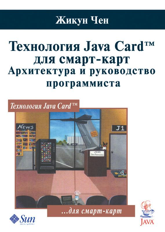 Жикун Чен Технология Java Card для смарт-карт. Архитектура и руководство программиста философия java библиотека программиста