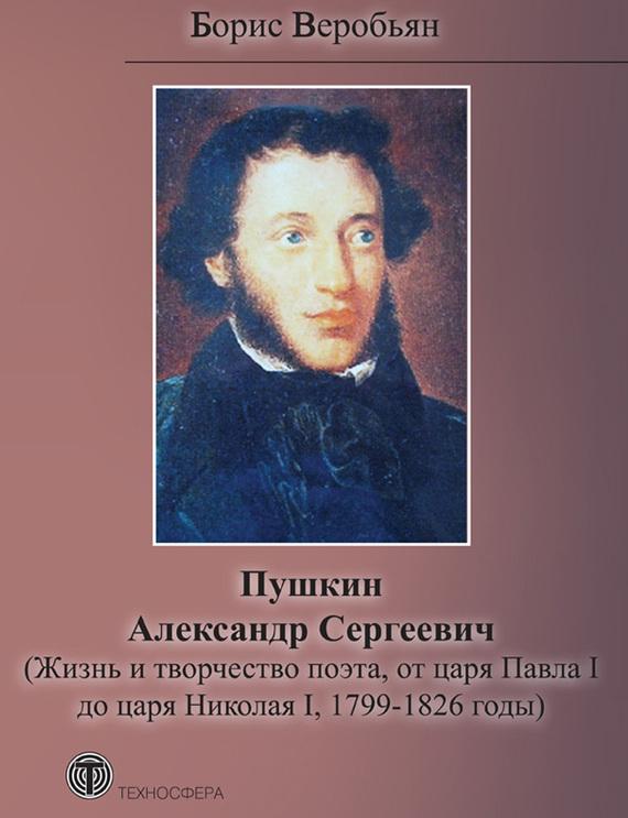Борис Веробьян бесплатно