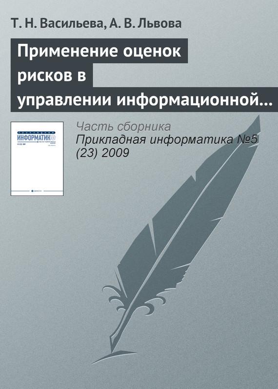 Т. Н. Васильева бесплатно