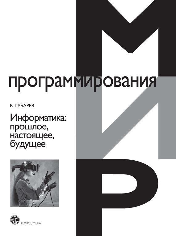 Василий Губарев Информатика. Прошлое, настоящее, будущее