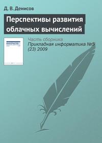 Денисов, Д. В.  - Перспективы развития облачных вычислений
