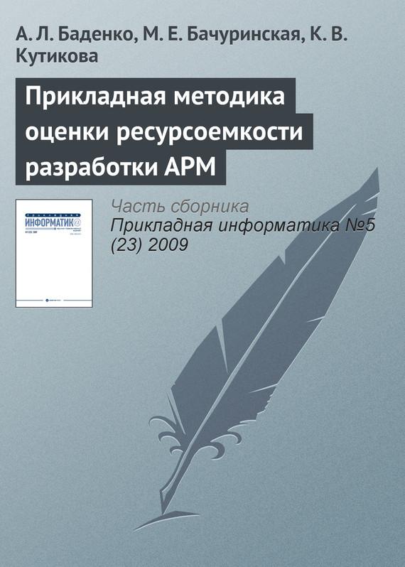 А. Л. Баденко Прикладная методика оценки ресурсоемкости разработки АРМ коровин в конец проекта украина