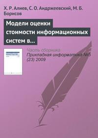 Алиев, Х. Р.  - Модели оценки стоимости информационных систем в методологиях разработки программного обеспечения