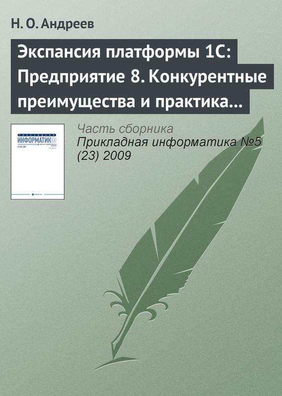Н. О. Андреев Экспансия платформы 1С: Предприятие 8. Конкурентные преимущества и практика внедрения
