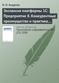 Андреев, Н. О.  - Экспансия платформы 1С: Предприятие 8. Конкурентные преимущества и практика внедрения