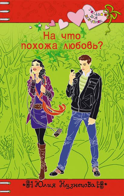 На что похожа любовь? - Юлия Кузнецова