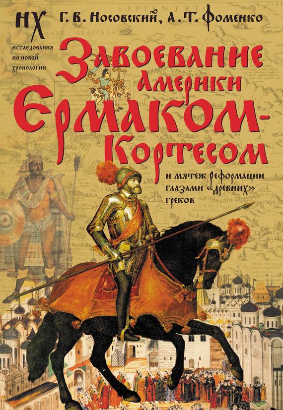 Глеб Носовский Завоевание Америки Ермаком-Кортесом и мятеж Реформации глазами «древних» греков