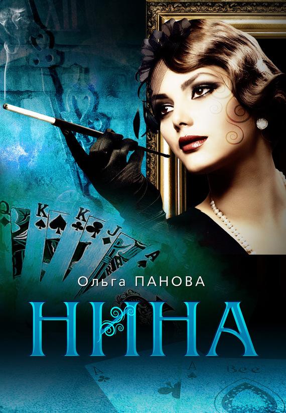Нина - Ольга Панова